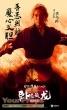 Crouching Tiger Hidden Dragon Sword of Destiny original movie costume