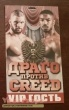 Creed 2 original movie prop