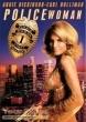 Police Woman replica movie prop